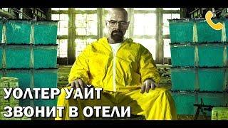 ТЕЛЕФОННЫЙ ПРАНК - УОЛТЕР УАЙТ ЗВОНИТ В ОТЕЛИ (jayuzumi RUS)