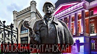 Прогулка по Москве британской