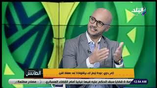 الماتش - تامر بدوي: «صفقة القرن الحقيقية هي انتقال التوأم حسام وإبراهيم حسن من الأهلي إلى الزمالك»