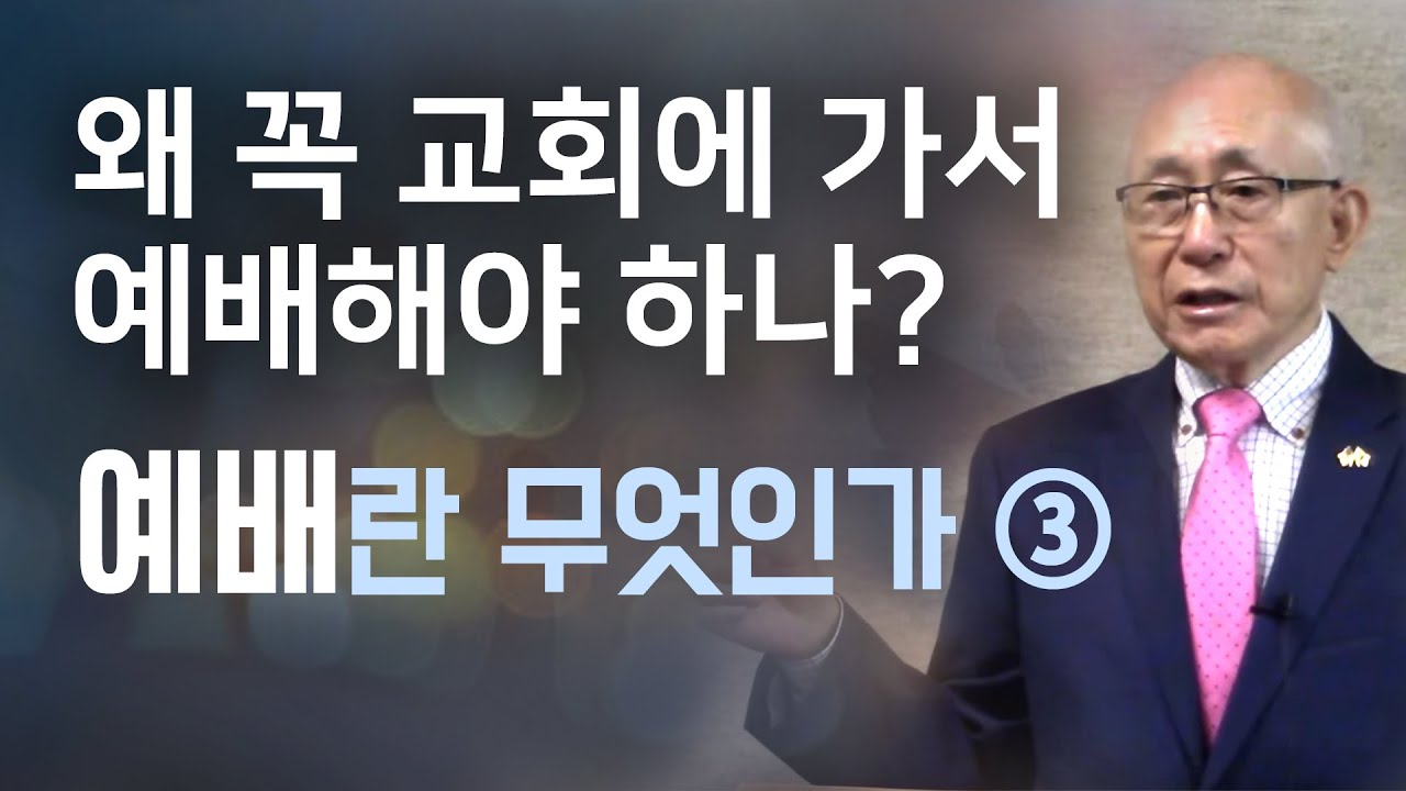 예배란 무엇인가 (3) 왜 꼭 교회에 가서 예배해야 하나?