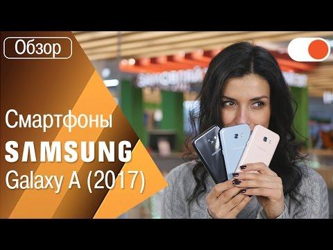 Обзор смартфонов Samsung Galaxy A 2017 + сравнение с линейкой A 2016 года