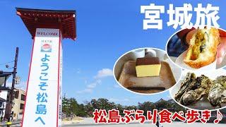 [ 宮城県 2泊3日の旅 ] #2 日本三景の松島海岸をぶらり歩き & 食べ歩き