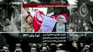 تونس.. مشهد حافل بالتشكيلات السياسية