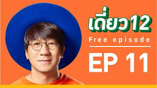 เดี่ยว-12-ep-11-official