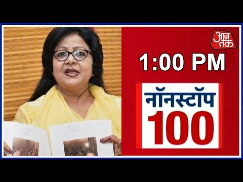 Non Stop 100: Barkha Shukla Expelled From Congress After Remark