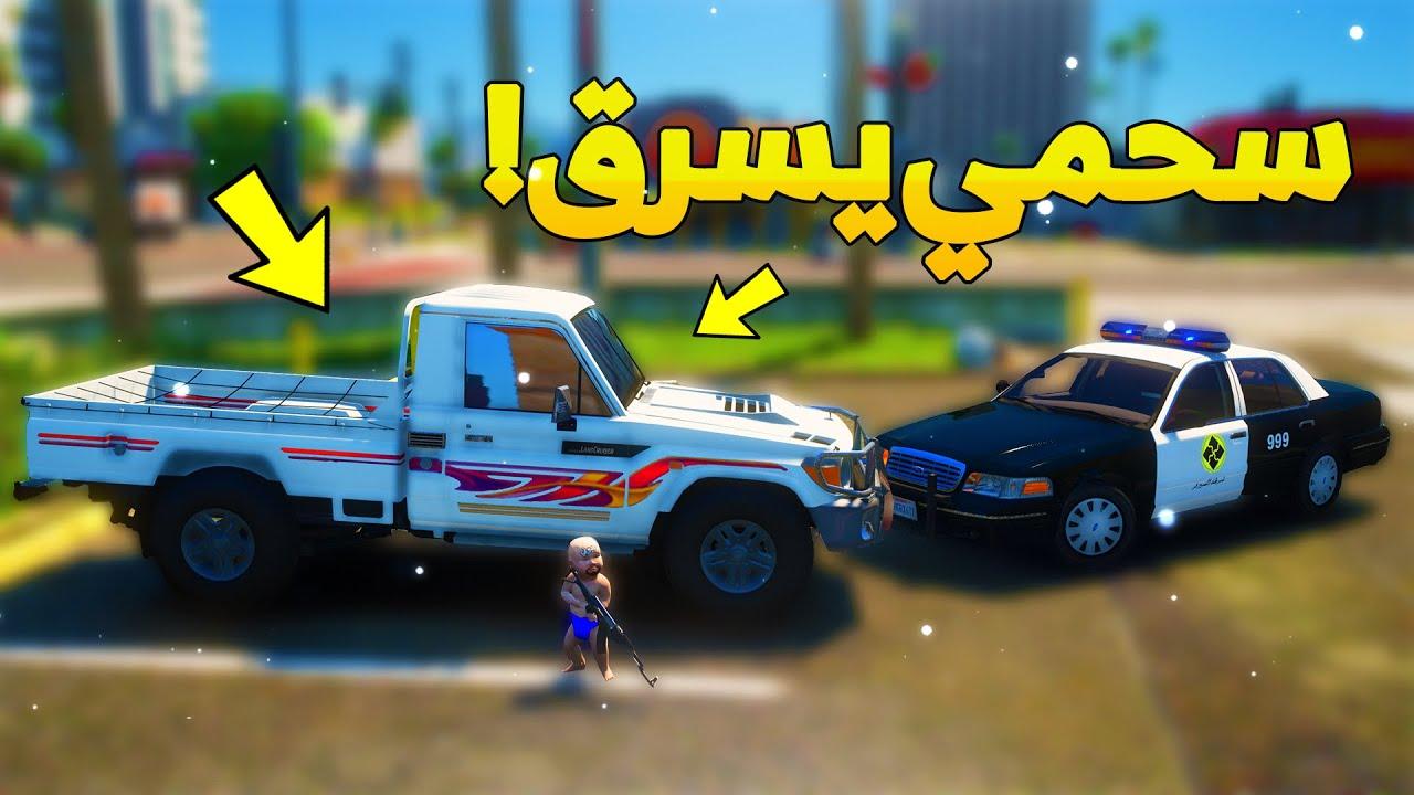طفل شرطي صغير اخوه سحمي يسرق شاص ..! (44# ) 😂🔥- شوف وش صار GTA V