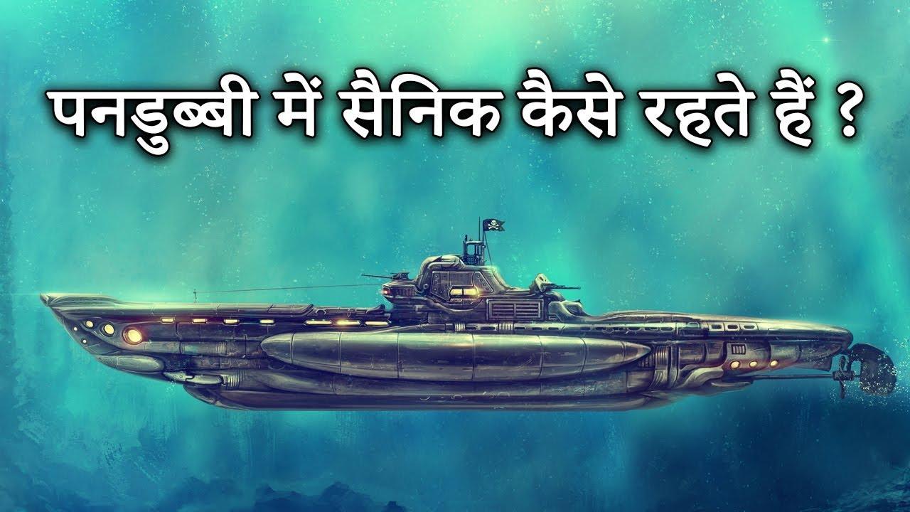 life on a submarine - 1280×720
