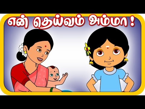 Amma | En Theivam | Happy Mothers Day |  Nursery Rhymes For Kids