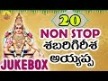 20 NonStop 2019 New Ayyappa Songs | Manikanta Swamy Songs | Lord Ayyappa Devotional Songs Telugu