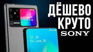 5 неизвестных Sony, которые уделают любой iPhone и Android!