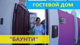 "ГОСТЕВОЙ ДОМ ""БАУНТИ"", ул. Черноморская 133а. АНАПА, ВИТЯЗЕВО"