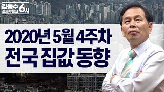 부동산 전국 집값 동향 ≪2020년 5월 4주차≫