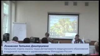Разъяснения представителей Минздрава и Минтруда России по вопросам спецоценки условий труда
