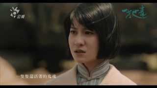 一把青片尾曲「天上的男人 地上的女人」MV,林宥嘉演唱