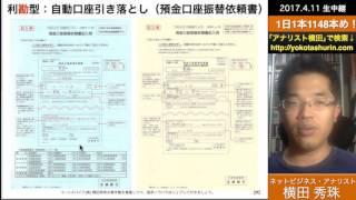 リピートコンサルタント利勘型:自動口座引き落とし(預金口座振替依頼書)