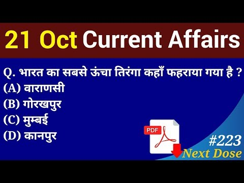 Next Dose #223 | 21 October 2018 Current Affairs | Daily Current Affairs | Current Affairs In Hindi
