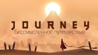 О чём был Journey?