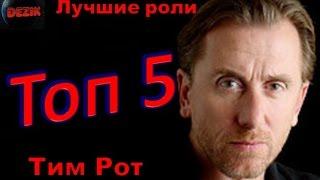 Топ 5 Лучших ролей  Тима Рота – Лучшие фильмы  Тим Рот
