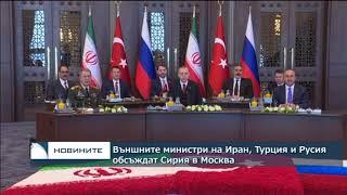 Смотреть видео Външните министри на Иран, Турция и Русия обсъждат Сирия в Москва онлайн