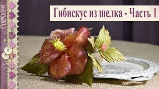 🌺 Гибискус из шелка. Урок №1 - Цветы из ткани своими руками
