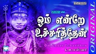 L.R.Eswari   ஓம் என்றே உச்சரித்தேன்   Full Song   Om Endre   Original