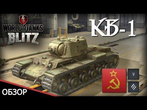 WoT Blitz обзор КВ-1 от Glafi.com - World Of Tanks Blitz