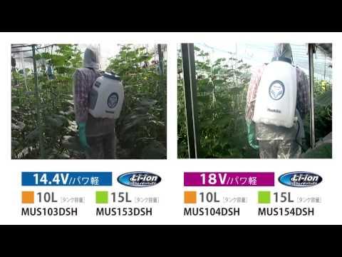 マキタ 充電式噴霧器 MUS052D/103D/154D