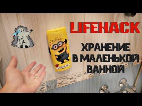 Лайфхаки для маленькой ванной