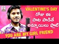You Are My Girlfriend Love Song | Valentine's Day 2019 Special Song | Lalitha Audios And Videos Mp3