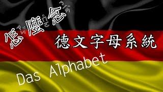 [怎麼念] 德文字母系統 [德文]