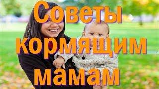 Проблемы кормящих мам и несколько советов как с ними справиться