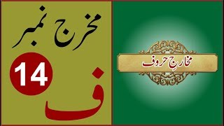 Makharij Lesson No 15 - Makhraj of Faa - Learn Quran Online in Urdu/Hindi