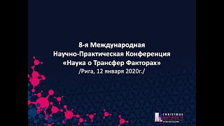 Женское здоровье и Трансфер Фактор. Врач акушер гинеколог Людмила Домброван