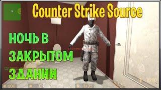 НОЧЬ В ЗАКРЫТОМ ЗДАНИИ! ЧЕЛЛЕНДЖ 24/7 в Counter Strike Source