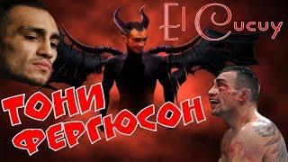 ТОНИ ФЕРГЮСОН ЭЛЬ КУКУЙ