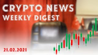 Blockchain & Crypto Weekly Digest | 21.02.2021