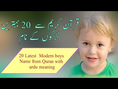 20 Top Unique Boys Name from Quran with urdu meaning | Latest Islamic Name with meaning (HD video)