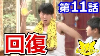 【公式】ピカ・チャン 第11話「かいふくは、最大のこうげき!?」