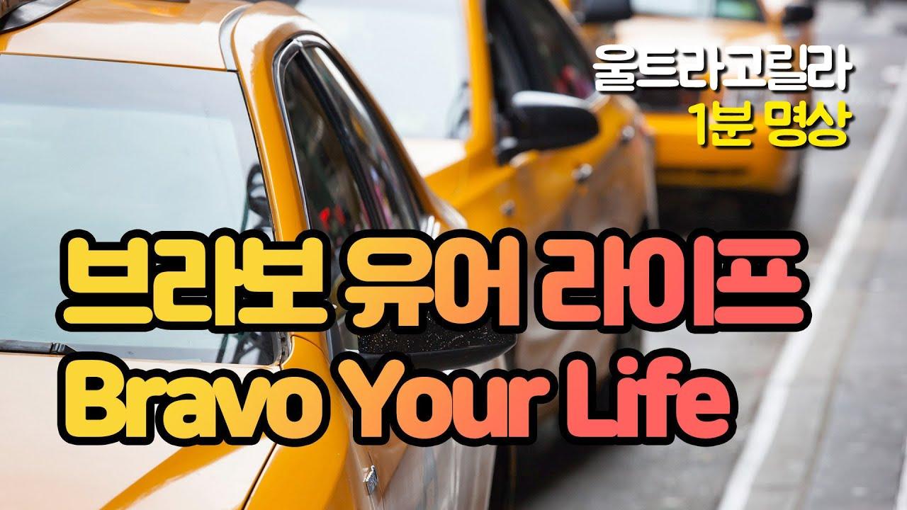 [1분 영상] 브라보 유어 라이프(Bravo Your Life)