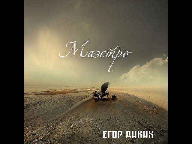 Егор Диких - Маэстро