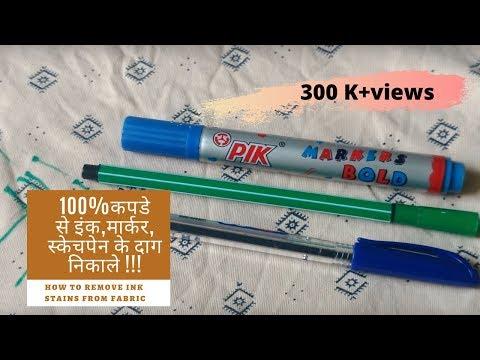 100% कपडेसे इंक,मार्कर, स्केचपेन के दाग  निकाले ?Remove ballpen,marker ,sketchpen from clothe hindi
