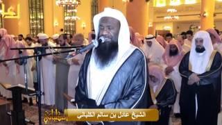 الشيخ عادل الكلباني يختم سورة الزمر بتلاوة حزينة خاشعة بديعة من ليلة 24 رمضان 1438 هـ
