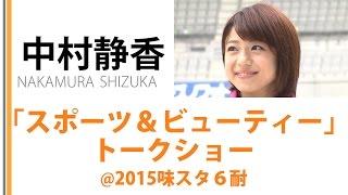 中村静香が2015年11月7日、2015味スタ6耐にて 「スポーツ&ビューティ...