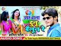 ऊपर वाला दुनू बैलून रे// Amit Patel Ka Super Hit Arkesta Song Aa Gaya 2020 Me Dhum Machane