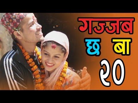 Gazzab Chha Ba (गज्जब छ बा) || Nepali Comedy Serial || Episode 20 || 31 August 2017