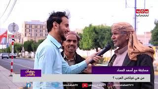 من هي فيلكس العرب ؟ | المسابقة الرمضانية من شوارع اليمن | أسعد العماد | رمضان والناس
