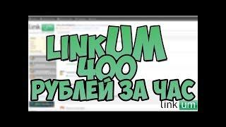 как правильно работать на LinkUM  Заработок в интернете 400 рублей в час