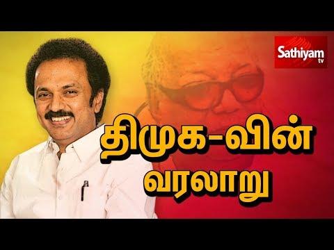 திமுக-வின் கதை | திமுக வரலாறு | Story of DMK | M K Stalin  | Karunanidhi | DMK Story in Tamil