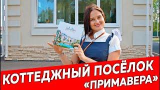 Коттеджный поселок Примавера | Недвижимость и Закон