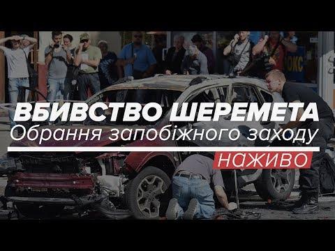 LIVE | Вбивство Шеремета: обрання запобіжного заходу підозрюваним